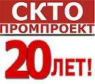 СКТО Промпроект